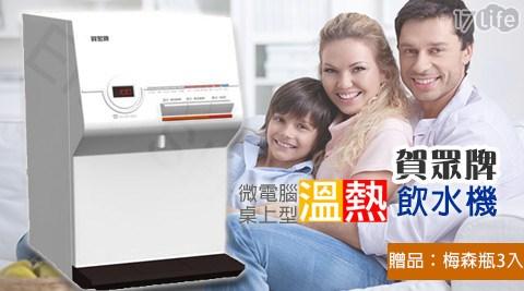 只要10,500元(含運)即可享有【賀眾牌】微電腦桌上型溫熱飲水機(UR-682BW-1)1台,加贈梅森瓶3入+基本安裝。