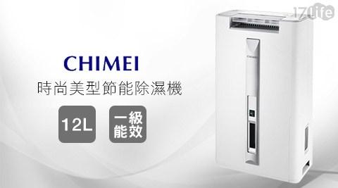奇美CHIMEI-一級能效12L時尚美型節能除濕機(RHM-C1217life一起生活省錢團購00T)1台