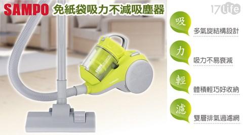 聲寶SAMPO-免紙袋吸力不減吸塵器(EC-PB35CY)