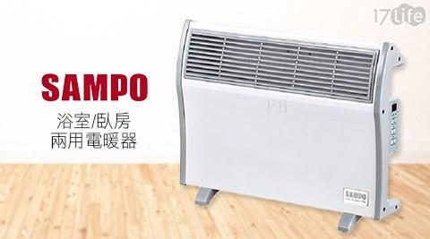 只要3,979元(含運)即可享有【聲寶SAMPO】原價4,688元浴室/臥房兩用電暖器(HX-FH10R)只要3,979元(含運)即可享有【聲寶SAMPO】原價4,688元浴室/臥房兩用電暖器(HX-FH10R)1台。