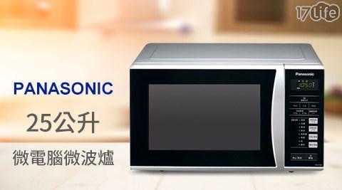 國際牌PANASONIC-微電腦25公升微波爐(NN-ST342)