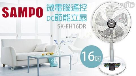 只要1,980元(含運)即可享有【聲寶SAMPO】原價2,480元16吋微電腦遙控DC節能立扇(SK-FH16DR)只要1,980元(含運)即可享有【聲寶SAMPO】原價2,480元16吋微電腦遙控DC節能立扇(SK-FH16DR)1台。