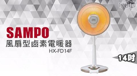 聲寶SAMPO/14吋/風扇型/鹵素電暖器/HX-FD14F