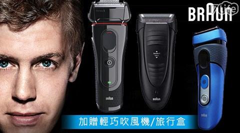 只要1250元起(含運)即可購得【德國百靈BRAUN】原價最高15880元電鬍刀系列1台:(A)M系列電池式輕便電鬍刀(M90)/(B)Series1精準系列電鬍刀(190s),加贈旅行盒/(C)°CoolTec系列冰感科技電鬍刀(CT4s)/(D)新5系列靈動貼面電鬍刀(5030s);(C)、(D)方案再加贈【Panasonic國際】1000W輕巧吹風機;電鬍刀享2年保固,贈品吹風機享1年保固。