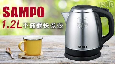 聲寶SAMPO-1.2L不鏽17life 面試鋼快煮壺(KP-LC12S)1入