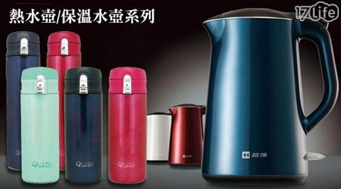 保溫熱水壺/水壺系列