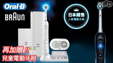 只要5,399元(含運)即可享有【德國百靈Oral-B】原價9,990元3D藍芽白金勁靚電動牙刷(P7000)1入,顏色:黑色/白色,購買即享2年保固服務。再加贈兒童電動牙刷(DB4510K)+齒肉護理牙膏(50ml/入)!