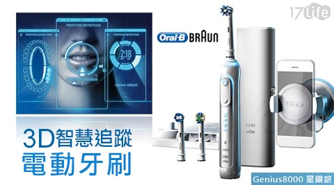 【德國百靈Oral-B】/3D/智慧/追蹤/電動牙刷/Genius8000