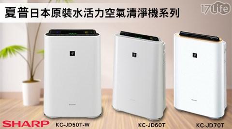 只要1250元起(含運)即可購得【夏普SHARP】原價最高19990元清淨機濾網/空氣清淨機系列:(A)清淨機KC-JD50T專用(活性碳濾網FZ-D40DFE)1入/(B)清淨機KC-JD60T/KC-JD70T專用(活性碳濾網FZ-D60DFE)1入/(C)清淨機KC-JD60T/KC-JD70T專用(HEPA濾網FZ-D60HFE)1入/(D)日本原裝水活力空氣清淨機(KC-JD50T-W)1台/(E)日本原裝水活力空氣清淨機(KC-JD60T)1台/(F)日本原裝水活力空氣清淨機(KC-JD70T)1台;清淨機享1年保固。