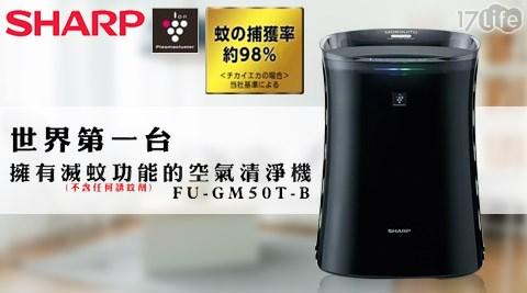 夏普 SHARP17p 好 康 首頁-蚊取2合1空氣清淨機(FU-GM50T-B)