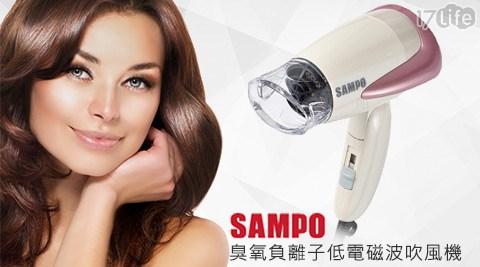 SAMPO聲寶-臭氧負離子低電磁波吹風機(ED-BA09TN)