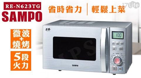 只要4,288元(含運)即可享有【SAMPO 聲寶】原價5,290元23L微波燒烤2合1微波爐(RE-N623TG)1台,保固一年。