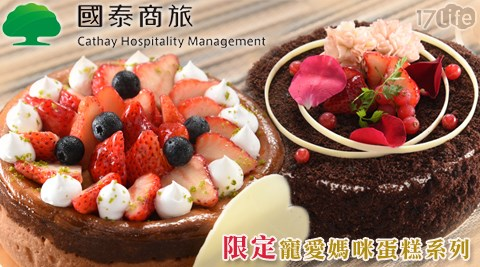 國泰商旅/台北慕軒/和逸 Cozzi KITCHEN/母親節/蛋糕/巧克力/起司蛋糕