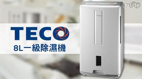 TECO東元/8公升 /一級節能/ 除濕機/MD1608RW