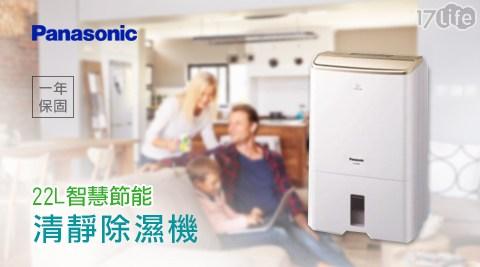 Panasonic國際/Panasonic/國際/22L/智慧節能/清靜除濕機 /F-Y45CXW