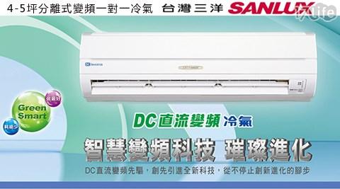 只要19,900元(含運)即可享有【SANLUX三洋】原價24,000元4-5坪分離式變頻一對一冷氣(SAC-V28H/SAE-V28H)只要19,900元(含運)即可享有【SANLUX三洋】原價24,000元4-5坪分離式變頻一對一冷氣(SAC-V28H/SAE-V28H)1台,壓縮機保固10年,全機保固3年。含基本安裝+運送+舊機回收!