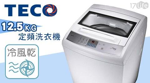 TECO東元-12.5KG定頻洗衣機(W1226FW)(含基本安裝17life漁品軒+運送+舊機回收)