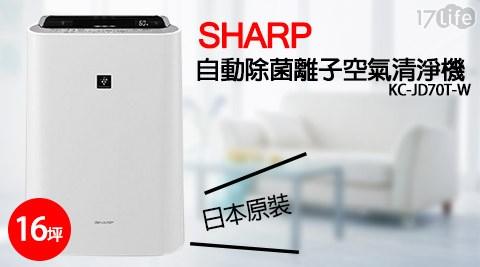 只要16,800元(含運)即可享有【SHARP 夏普】原價21,990元日本原裝16坪自動除菌離子空氣清淨機(KC-JD70T-W)1台,購買享1年保固!