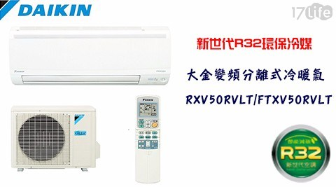 【DAIKIN大金】大關系列7-9坪R32變頻分離式冷暖氣 RXV50RVLT/FTXV50RVLT (加贈14吋高級風扇)