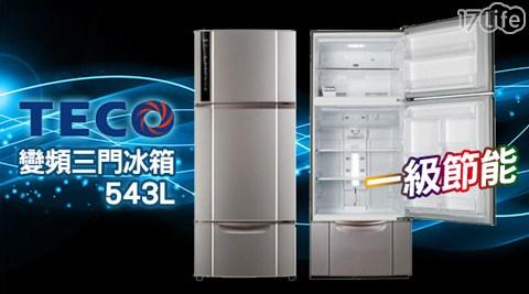 TECO/東元/一級節能/節能/變頻/三門冰箱/冰箱