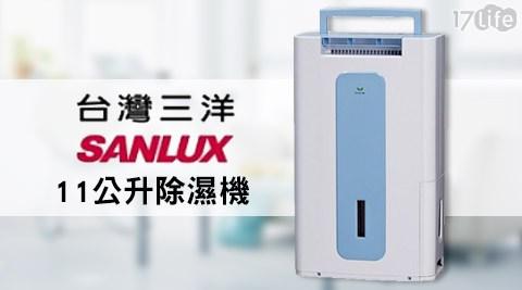 SANLUX台灣三洋/11公升/一級節能/除濕機 /SDH-1141MA