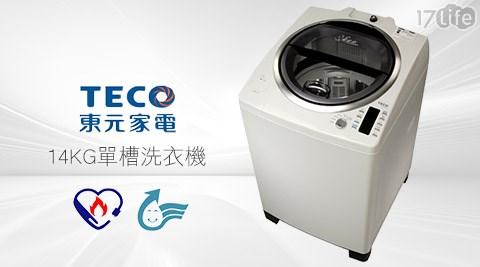 TECO東元/14KG/單槽/洗衣機/W1480UN