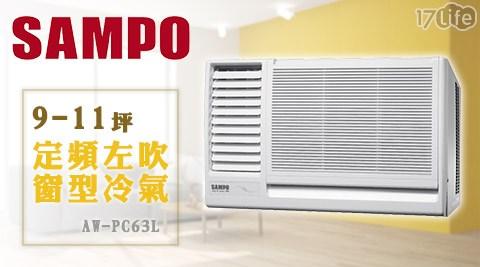 SAMPO/聲寶/9-11坪定頻/左吹/窗型冷氣/AW-PC63L/含安裝/冷氣/空調