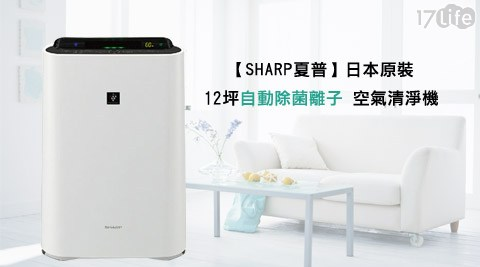 SHARP夏普/日本原裝/12坪/自動除菌離子/ 空氣清淨機/ KC-JD50T-W