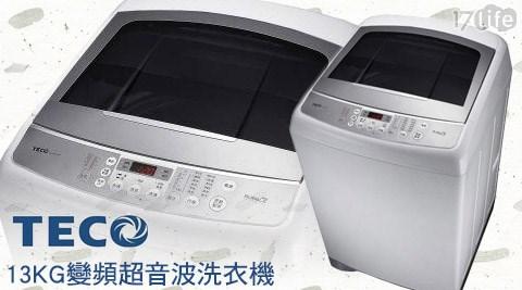 TECO東元-13KG變頻超音波洗衣機(W1391XW)1台