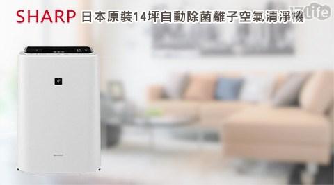 只要14,900元(含運)即可享有【SHARP夏普】原價18,990元日本原裝14坪自動除菌離子空氣清淨機(KC-JD60T-W)1台,享保固1年。