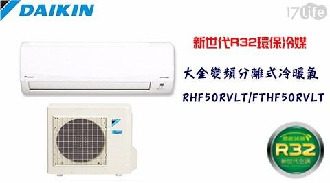 【DAIKIN大金】7-9坪R32變頻分離式冷暖氣RHF50RVLT/FTHF50RVLT (加贈14吋高級風扇)