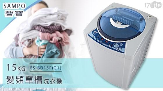 SAMPO/聲寶/15KG變頻單槽洗衣機/ES-BD15F/G1/變頻洗衣機/單槽洗衣機/洗衣機