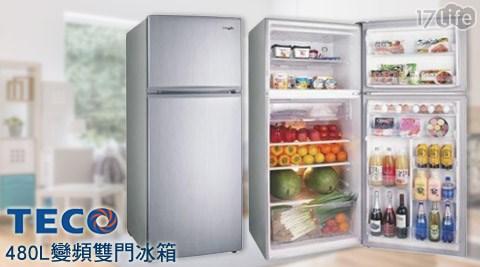 TECO/東元/TECO東元/1級節能/節能/變頻/雙門冰箱/冰箱
