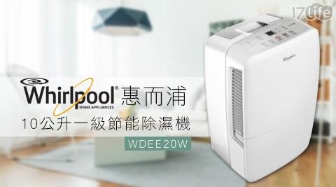 只要5,980元(含運)即可享有【Whirlpool惠而浦】原價9,900元10公升一級節能除濕機(WDEE20W)只要5,980元(含運)即可享有【Whirlpool惠而浦】原價9,900元10公升一級節能除濕機(WDEE20W)1台,全機享1年保固。
