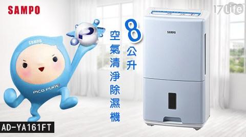 只要6,490元(含運)即可享有【SAMPO 聲寶】原價8,990元8公升空氣清淨除濕機(AD-YA161FT)1台,全機保固一年,壓縮機保固三年。