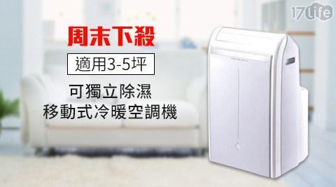 GREE/台灣格力/適用3-5坪/可獨立除濕/移動式/冷暖/空調機/GPH09AE