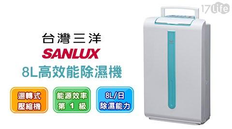 【SANLUX台灣三洋】/8L/高效能/除濕機 /SDH-832A