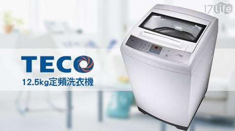 TECO東元/12.5kg/定頻/洗衣機/W1226FW