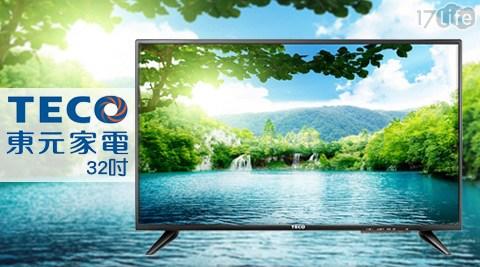 TECO/東元/32型/LED/液晶/顯示器/TL3211TRE/含運送