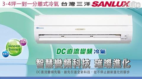SANLUX三洋/SANLUX/三洋/3-4坪/分離式/SAC-V22H/SAE-V22H/冷氣