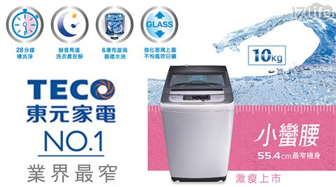 只要7,680元(含運)即可享有【TECO 東元】原價9,900元10KG定頻洗衣機(W1038FW)只要7,680元(含運)即可享有【TECO 東元】原價9,900元10KG定頻洗衣機(W1038FW)1台,含運送、基本安裝及舊機回收,主零件保固三年,其他保固一年。