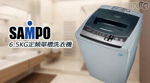 SAM17life 退 費PO聲寶-6.5KG定頻單槽洗衣機(ES-E07F)