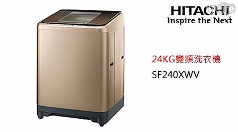【HITACHI日立】24KG變頻洗衣機SF240XWV