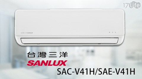 只要27,880元(含運)即可享有【SANLUX三洋】原價33,900元6-7坪變頻冷暖一對一分離式冷氣(SAC-V41H/SAE-V41H)(含基本安裝+運送+舊機回收)只要27,880元(含運)即可享有【SANLUX三洋】原價33,900元6-7坪變頻冷暖一對一分離式冷氣(SAC-V41H/SAE-V41H)(含基本安裝+運送+舊機回收)1台,全機享3年保固(壓縮機享10年保固)。
