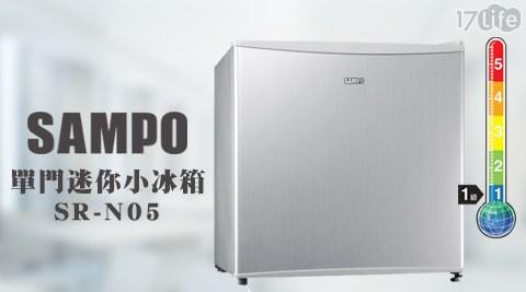 SAMPO聲寶-47公升單門迷你小冰箱(SR-N05)1台