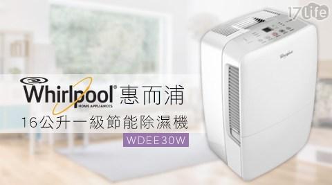 Whirlpool惠而浦-16公升-一級節能-17life購物金除濕機(WDEE30W)