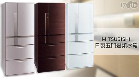 只要52,990元(含運)即可享有【MITSUBISHI三菱】原價55,000元520L日製五門變頻冰箱(MR-BX52W)只要52,990元(含運)即可享有【MITSUBISHI三菱】原價55,000元520L日製五門變頻冰箱(MR-BX52W)1台,顏色:白/銀/棕;享1年保固。