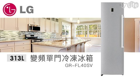 LG/樂金/313L變頻單門冷凍冰箱/GR-FL40SV/含基本安裝/單門冷凍冰箱/冷凍冰箱/變頻