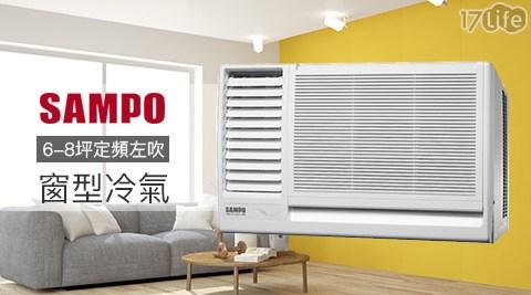 SAMPO聲寶-6-8坪定頻左吹窗型冷氣AW-PC41L 1台