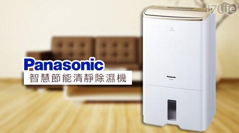 只要11,990元起(含運)即可享有【Panasonic 國際牌】原價最高25,900元清淨除濕機系列1台:(A)12L(F-Y24CXW)/(B)14L(F-Y28CXW)/(C)22L智慧節能(F-Y45CXW),保固一年,加贈曬衣架+7-11商品卡500元。